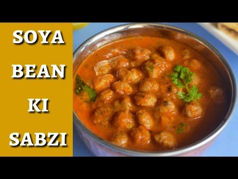 Soya bean ki sabzi | soya recipe in hindi