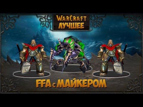 WarCraft 3 Лучшее.FFA с Майкером #5