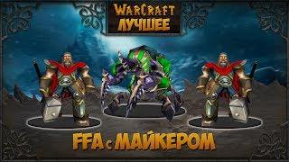 WarCraft 3 Лучшее.FFA с Майкером 5