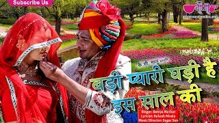 Valentine Day Love 2019 | Ye Badi Pyari Ghadi Hain | Romantic Song 2019