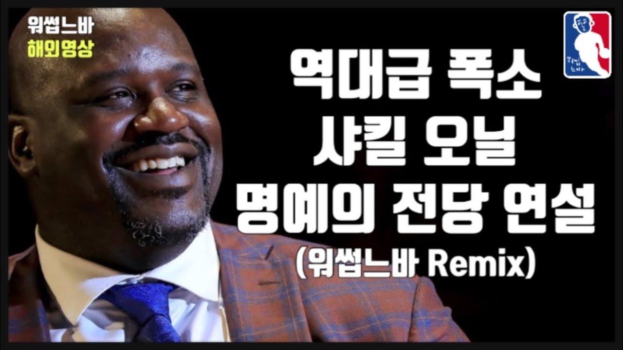 NBA 역대급 웃긴 샤킬 오닐 명예의전당 헌액 소감 (워썹느바 Remix ver.)