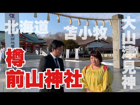 樽前山神社 北海道