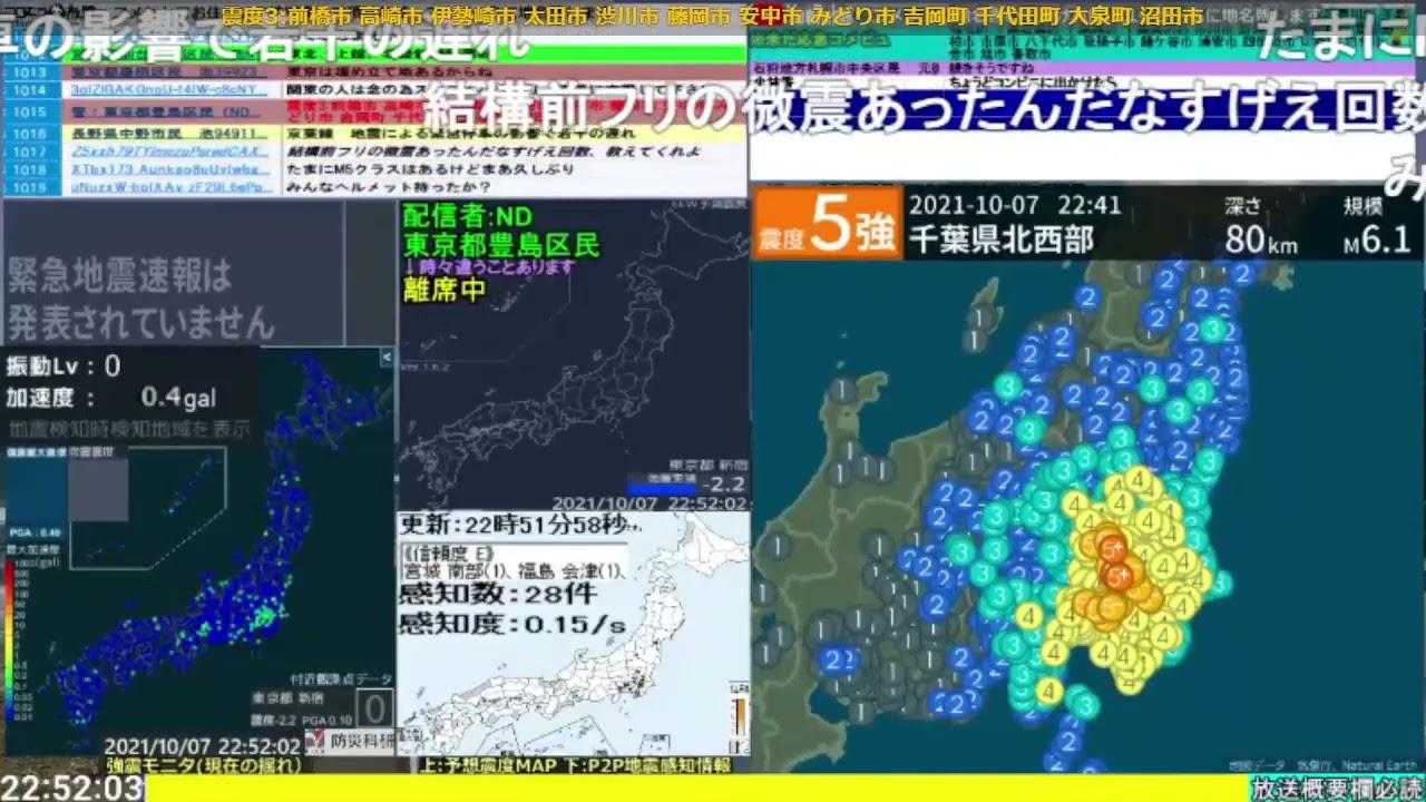 コメあり版【緊急地震速報】千葉県北西部(最大震度5強 M5.9) 2021.10.07【BSC24】