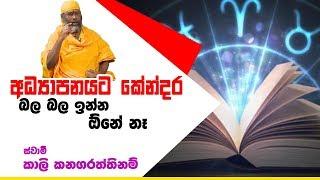 අධ්යාපනයට කේන්දර බල බල ඉන්න ඕනේ නෑ | Piyum Vila | 25-09-2019 | Siyatha TV Thumbnail