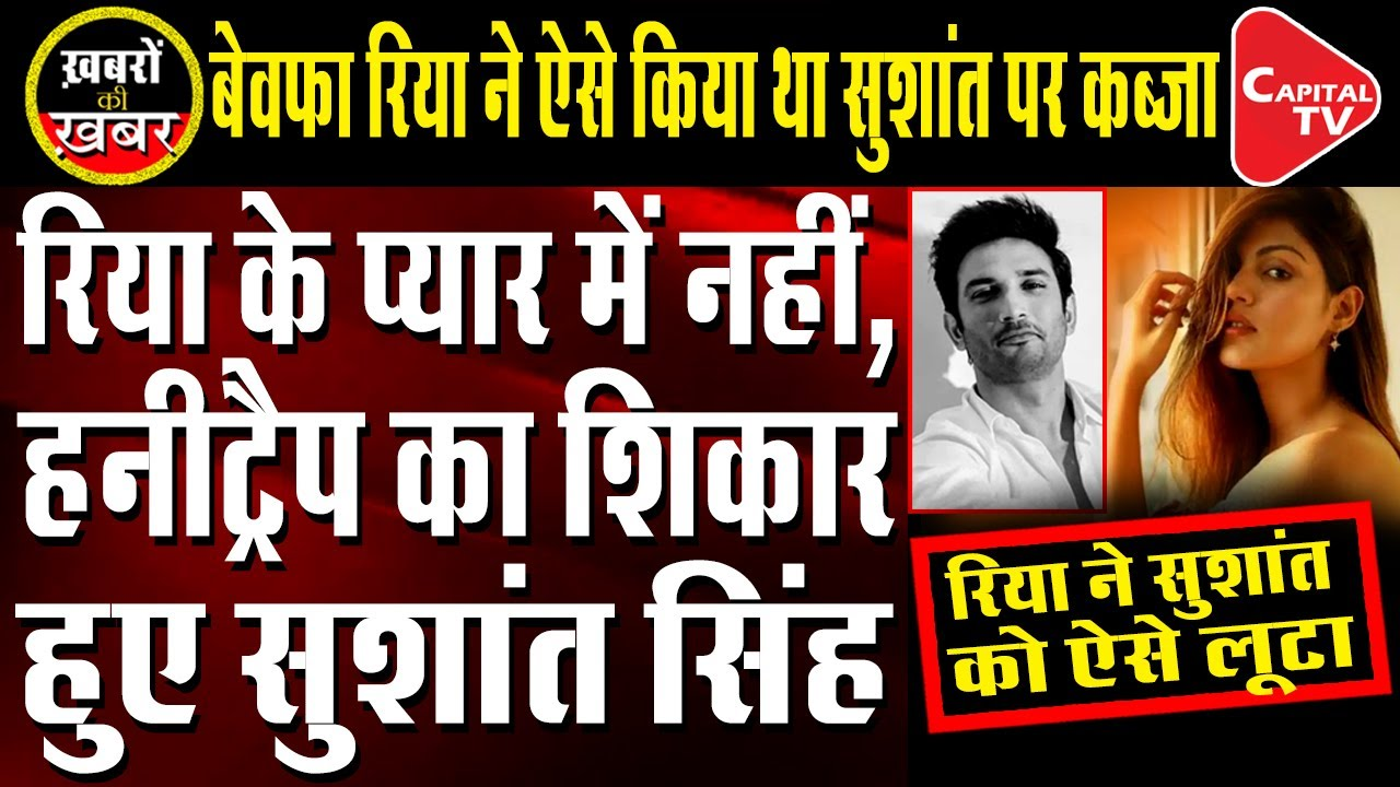 Honey Trap New Theory In Sushant Singh Case  Anju Pankaj   Capital TV