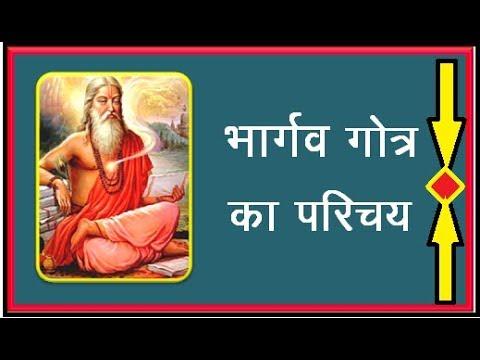 भार्गव गोत्र - Bhargav Gotra ka Parichay    श्रीसिद्धी