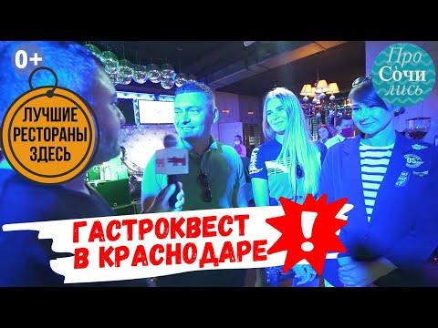 Рестораны Краснодара ➤ГАСТРОКВЕСТ ➤мероприятие в Краснодаре ➤лучшие рестораны Краснодара🔵Просочились