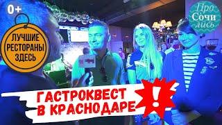 Рестораны Краснодара ➤ГАСТРОКВЕСТ ➤мероприятие в Краснодаре ➤лучшие рестораны Краснодара