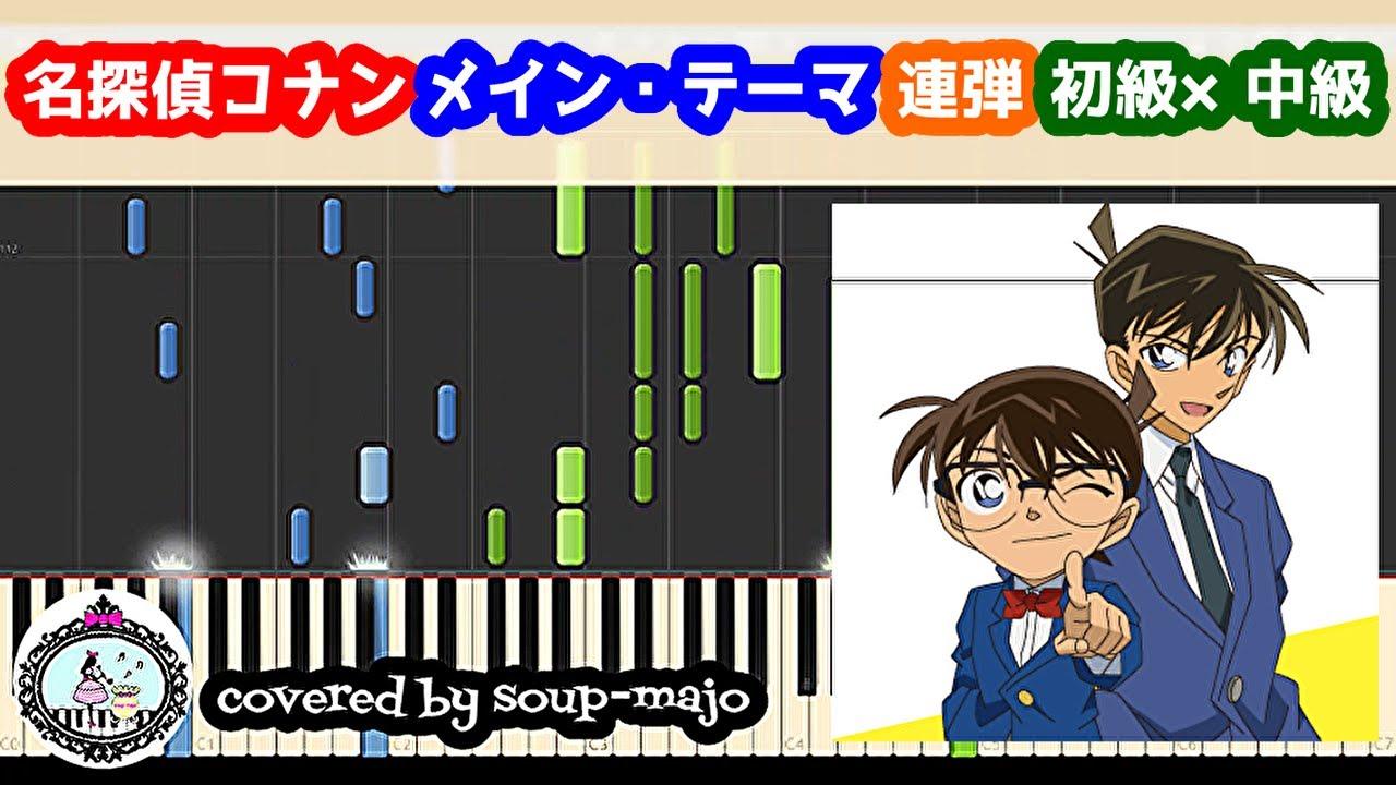 連弾【初級×中級】名探偵コナン メイン・テーマ(一番最初の)/ピアノ楽譜/OST SUPER BESTより/Detective Conan Main Theme