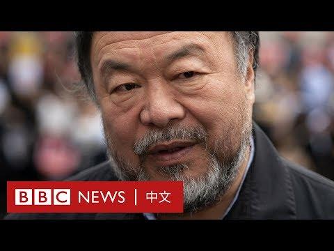 艾未未:「若逃犯條例得到通過,每個港人將面臨危險」- BBC News 中文 |一國兩制|逃犯條例|