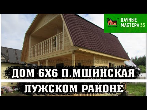 Дом 6х6 проект Мшинская