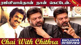 ரஜினியால்தான் நான் கெட்டேன் | Chai With Chithra | P.VASU | Part 5 | Exclusive Interview