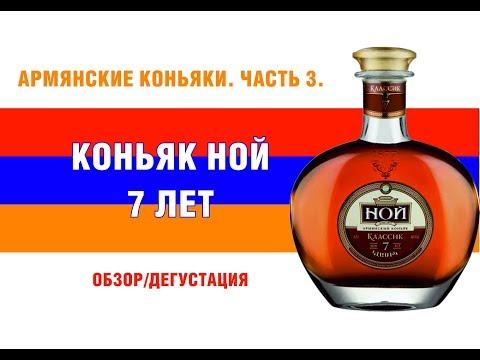 Коньяк Ной 7 классика. Обзор армянского коньяка. #коньяк
