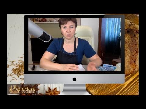 Реалити хлебного флешмоба 1 часть! Хлеб и выпечка на закваске!