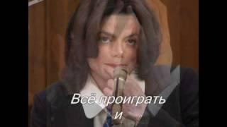 Michael Jackson-он человек...