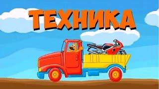 Изучаем технику (транспорт для детей) - Мультфильм для малышей.