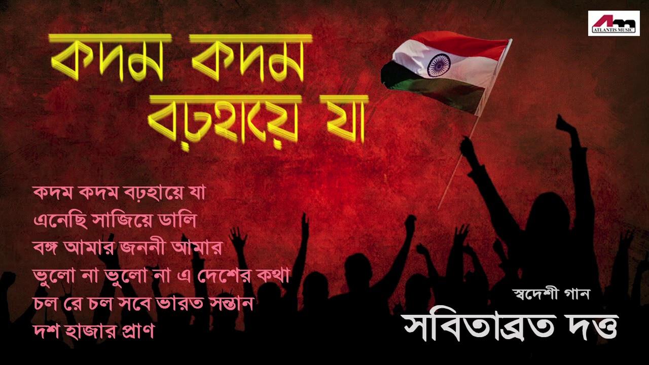 Kadam Kadam Baraye Ja | Independence Day Special | Sabitabrato Dutta |Audio Jukebox | Atlantis Music