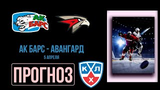 Ак Барс - Авангард прогноз на матч 5 апреля 2021 года | Хоккей. КХЛ