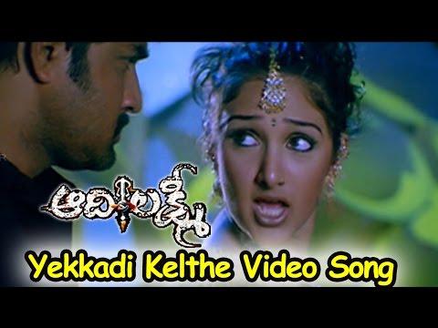 Aadhi Lakshmi Movie || Yekkadi Kelthe Video Song ||  Srikanth , Sridevi , Vadde Naveen