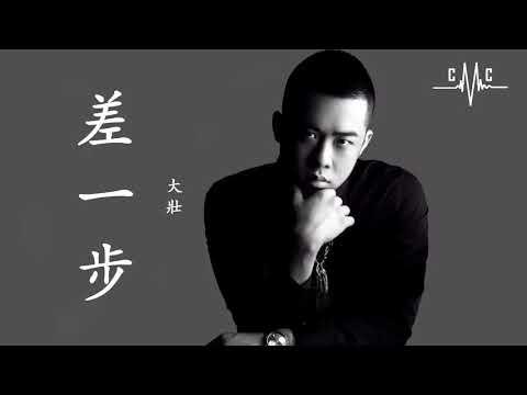 大壯 - 差一步 ♪ Da Zhuang - Cha Yi Bu【HD】