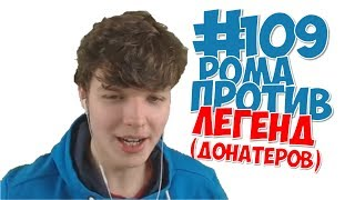 #109. РОМА ПРОТИВ ЛЕГЕНД НА СТРИМКРАФТЕ