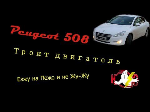 Пежо 508 троит двигатель и машина не едет.
