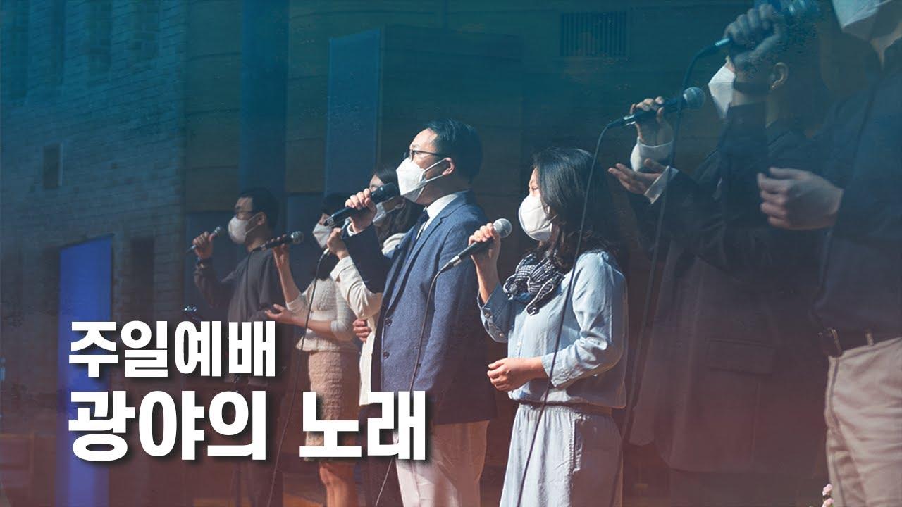 광야의 노래 l 2021-06-06