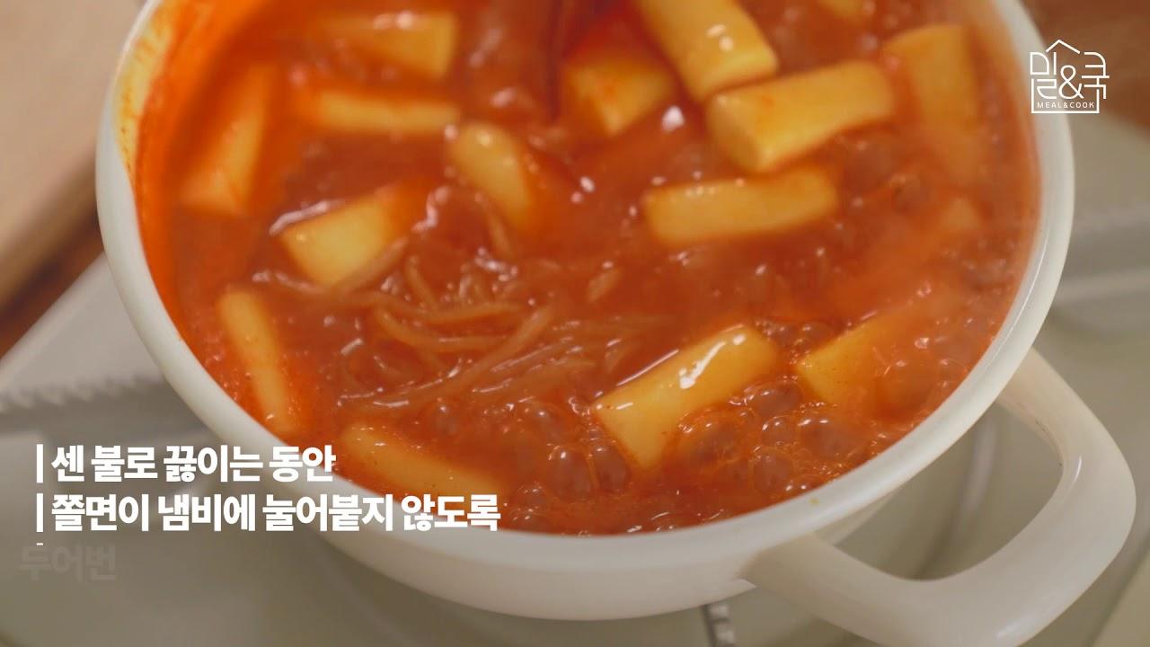 [두끼X밀&쿡] 떡볶이+쫄면= 쫄볶이!