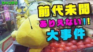【UFOキャッチャー】確率機でありえない事が起こりました!!【ぬいぐるみGET!!】