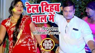 2019 का तहलका होली वीडियो सांग - Tel Dehab Nala Me - Pintu Purushottam - Bhojpuri Holi Songs