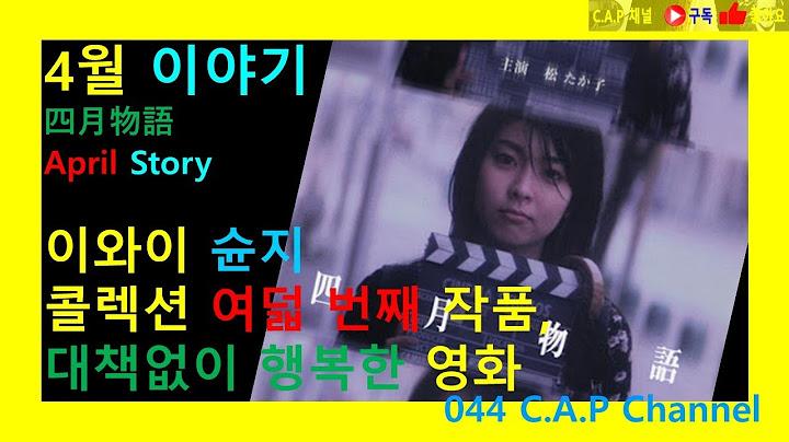4월 이야기, 아름다운 세상, 아름다운 첫 사랑     #4월 이야기#四月物語#April Story#이와이 슌지#岩井 俊二#마츠 다카코#松たか子 #카프 채널#044