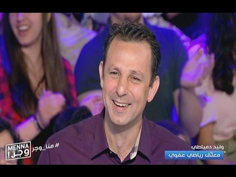 Menna w jerr - 15/05/2017 - وليد دمياطي - YouTube
