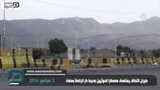مصر العربية | طيران التحالف يستهدف معسكرا للحوثيين بمحيط دار الرئاسة بصنعاء