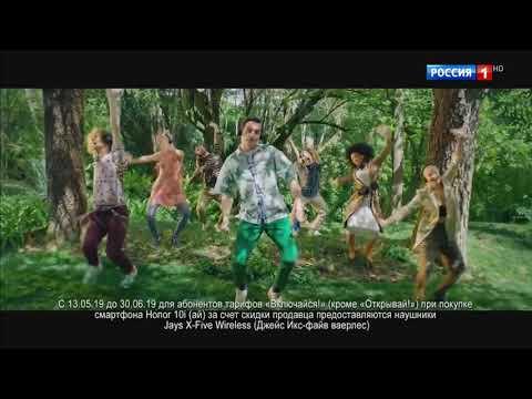 Реклама МегаФон Honor 10i — Выгодно звучит (2019)