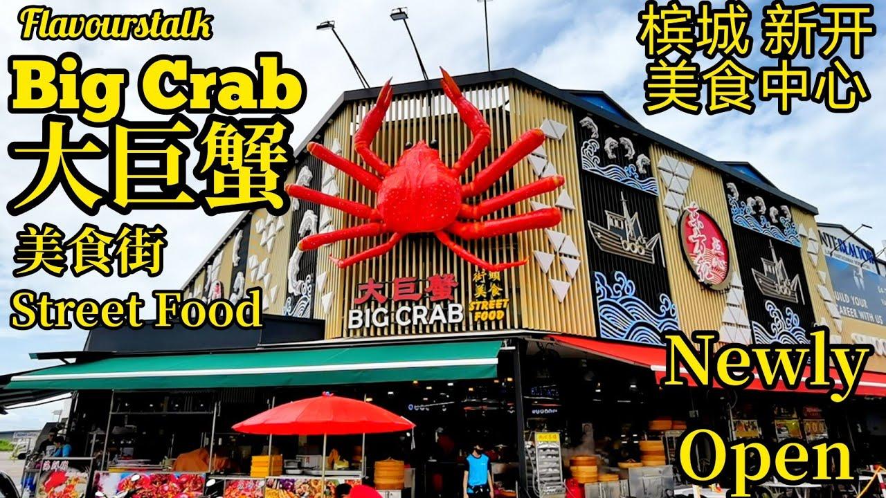 槟城新开幕大巨蟹美食街烧腊鸡饭点心日本餐经济饭还有很多很多 Newly Open Big Crab Street Food Penang Malaysia A lot of choices