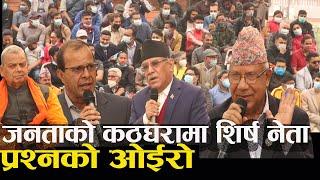 जनताकाे कठघरामा शिर्ष नेताप्रचण्डकाे आगामी याेजना यस्ताे ।prachandamadhav Kumarmahanta Thakur