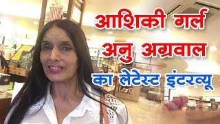 आशिकी गर्ल अनु अग्रवाल का लेटेस्ट इंटरव्यू || Latest Interview of Aashiqui Girl Anu Agrawal