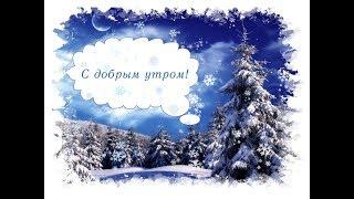 Красивые пожелания доброго зимнего утра.  Лучшие пожелания доброго утра