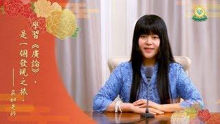 福智真如老師為臺灣心靈提升營錄影開示:學習《廣論》,是一個發現之旅 thumbnail