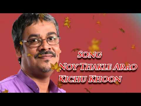 Noy Thakle Arro Kichu Khoon | Srikanto Acharya | Bengali Popular Songs