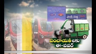 e-Power Autos System | for Garbage Collection | to be Extended to Panchayats Now