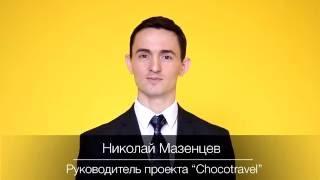 Отзыв Николая Мазенцева, руководителя проекта