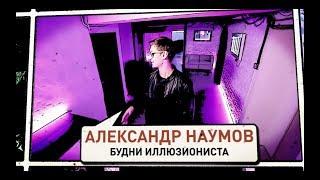 Будни Иллюзиониста #3 | Haze Moscow | Самые невероятные фокусы с картами