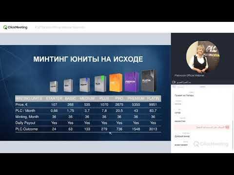 +++PlatinCoin Вебинар от 05.12.2019 Переход на новый продукт