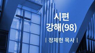 [소망교회] 시편 강해(98) / 새벽기도회 / 정제헌…