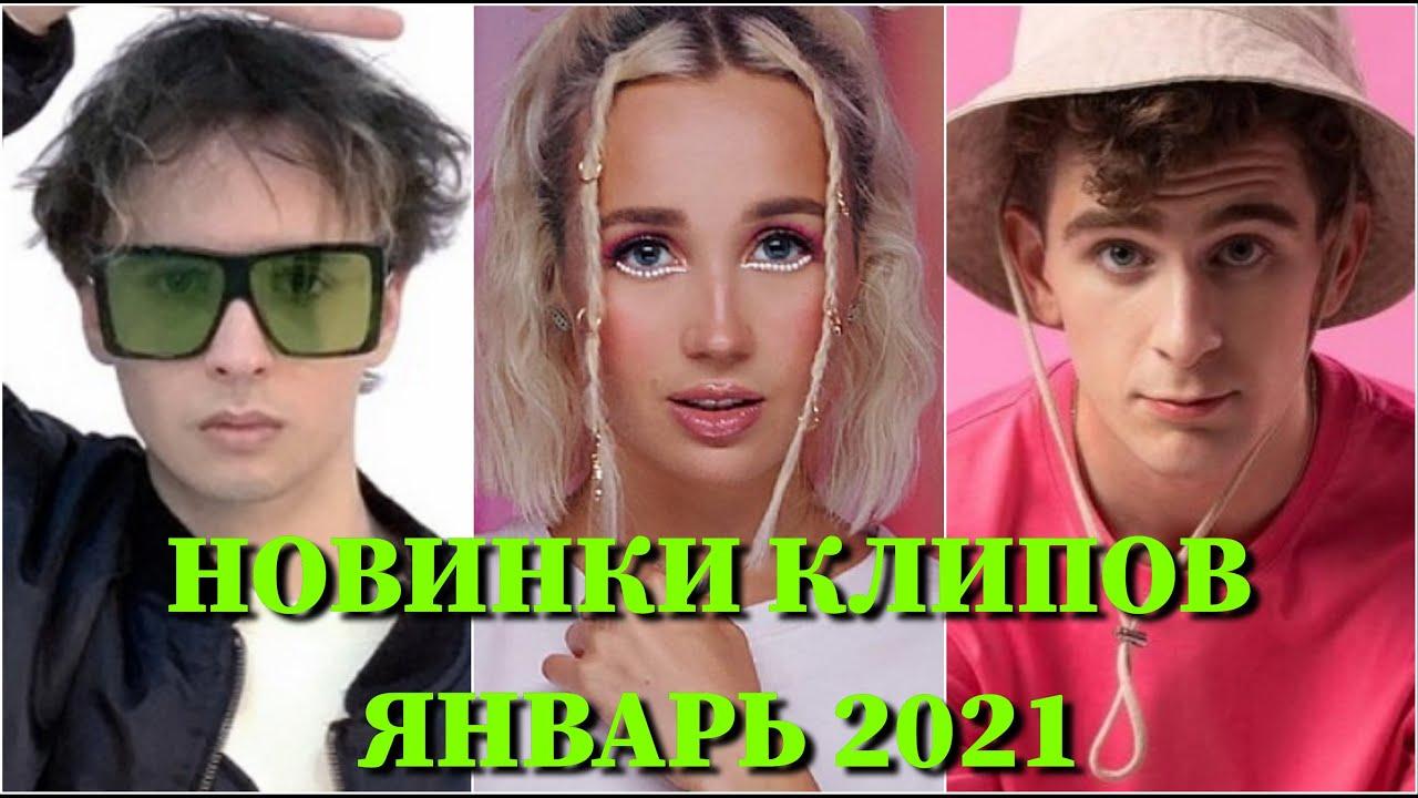 ТОП КЛИПОВ ЯНВАРЬ 2021 ГОДА ПО ПРОСМОТРАМ /ХИТЫ 2021 /ЛУЧШИЕ ПЕСНИ 2021 /ЛУЧШИЕ КЛИПЫ 2021 / НОВИНКИ