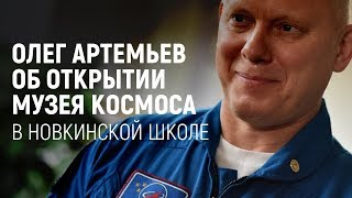 Олег Артемьев об открытии музея космоса в Новкинской школе