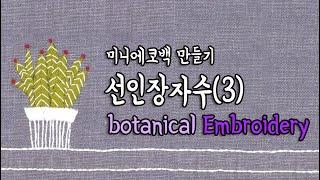 미니에코백 만들기 선인장자수(3)botanical Em…