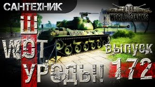 WoT УРОДЫ!!! Выпуск #172 World of Tanks (wot)