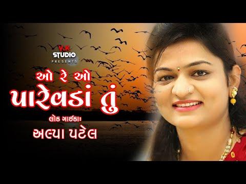 Live Jay Vachhraj Gau Seva Trust aayojit || Alpa Patel || Santvani-Bhajan ||Vibhapar || Jamnagar